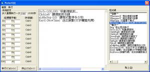 滑鼠鍵盤巨集程式